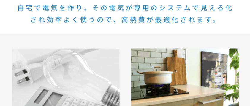 新日本住設の画像2